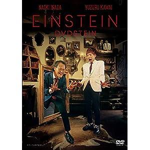 アインシュタイン DVDSTEIN