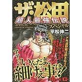 ザ・松田~超人最強伝説~スペシャル (Gコミックス)