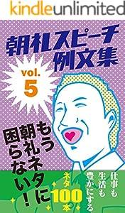 朝礼ネタ 5巻 表紙画像