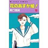 花のあすか組! (第15巻) (あすかコミックス)