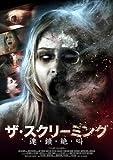 ザ・スクリーミング 連・鎖・絶・叫 [DVD]
