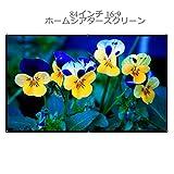 CAIWEIコンパクトプロジェクタースクリーン84インチ 16:9 ホームシアター映画 教室 トレーニング 会議室プレゼン用