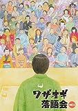 DVDワザオギ落語会 Vol.4[DVD]