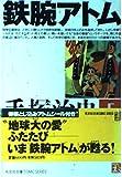 鉄腕アトム (5) (光文社文庫COMIC SERIES)