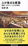 人が集まる建築 環境×デザイン×こどもの研究 (講談社現代新書)