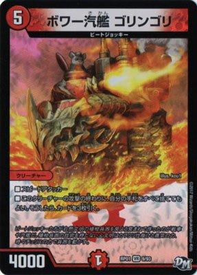 デュエルマスターズ/DMRP01/009/VR/ボワー汽艦 ゴリンゴリ