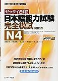 ゼッタイ合格!日本語能力試験完全模試 N4 (日本語能力試験完全模試シリーズ) 画像