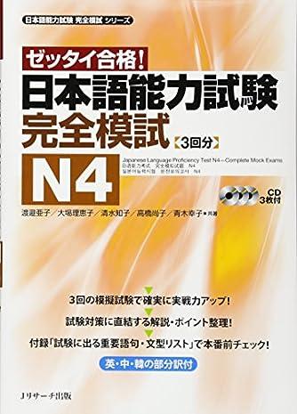 ゼッタイ合格!日本語能力試験完全模試 N4 (日本語能力試験完全模試シリーズ)