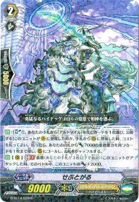 カードファイトヴァンガードG 第14弾「竜神烈伝」/G-BT14/029 せぷとがる R