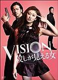 VISION 殺しが見える女 DVD-BOX[DVD]