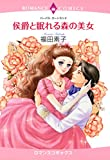 侯爵と眠れる森の美女 (ハーモニィコミックス)