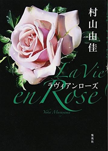 La Vie en Rose ラヴィアンローズ