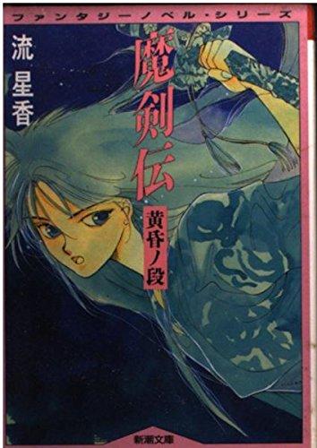 魔剣伝―黄昏ノ段 (新潮文庫―ファンタジーノベル・シリーズ)の詳細を見る
