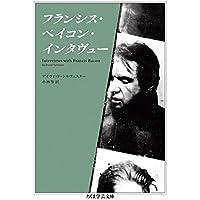 フランシス・ベイコン・インタヴュー (ちくま学芸文庫)