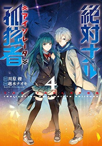 絶対ナル孤独者4 (電撃コミックスNEXT)