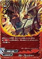バディファイト/S-BT02-0036 ガル・プレッシャー【上】