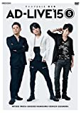 「AD-LIVE 2015」第5巻(岩田光央×浪川大輔×鈴村健一)[DVD]