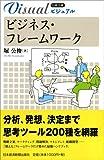 ビジネス・フレームワーク (日経文庫ビジュアル) 画像