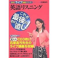 CD付 英語リスニング これが最後のやり直し! (DHCライブ講義シリーズ)