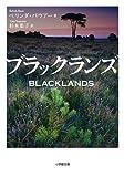 ブラックランズ (小学館文庫)