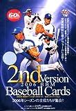2006BBMベースボールカード2NDバージョン BOX