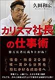 カリスマ社長の仕事術 億万長者に成り上がれ(信長出版)