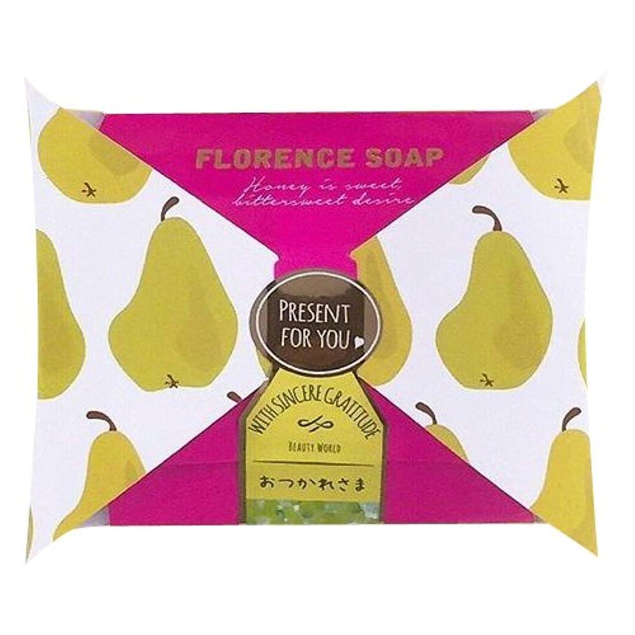 つぶす食堂多様なBW フローレンスの香り石けん リボンパッケージ FSP386 密の甘く切ない願い (35g)