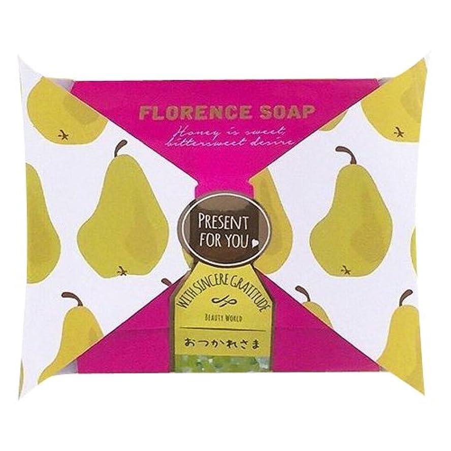 先史時代の振る正確BW フローレンスの香り石けん リボンパッケージ FSP386 密の甘く切ない願い (35g)