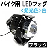 e-auto-fun バイクライト LEDフォグランプ 本体ブラック 発光色 ホワイト 1個 スポット発光 オートバイ 二輪用