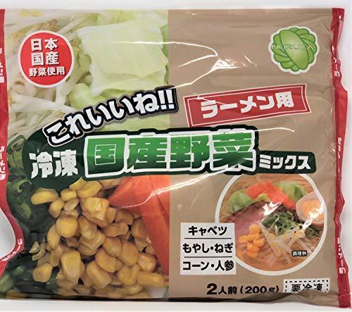 冷凍野菜ミックス(ラーメン用) 国産(徳島、岡山、北海道産など) 200g(二人前) 冷凍野菜 【消費税込み】