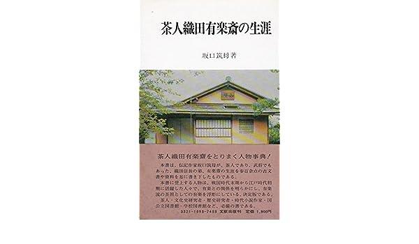 茶人織田有楽斎の生涯 (1982年) ...