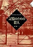 記憶のための殺人 (ロマン・ノワールシリーズ)