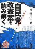 自民党改憲案を読み解く—「戦争する国家」へのアート!? (安倍新政権の論点)