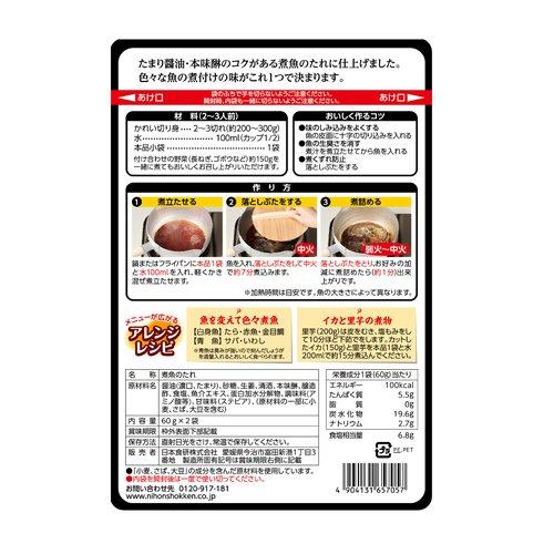 日本食研 煮魚のたれ (60g×2P)×3個