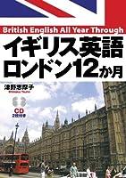 イギリス英語ロンドン12か月 ([CD+テキスト])