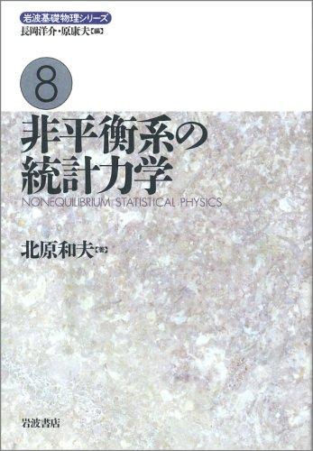 非平衡系の統計力学 (岩波基礎物理シリーズ (8))の詳細を見る