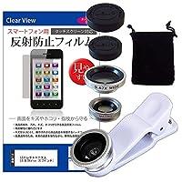 メディアカバーマーケット LGエレクトロニクス LG Q Stylus [6.2インチ(2160x1080)] 機種で使える【カメラ レンズ 3点セット(魚眼・広角・マクロレンズ) と 反射防止液晶保護フィルム のセット】