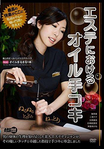 エステにおけるオイル手コキ [DVD]