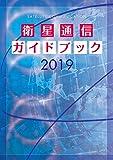 衛星通信ガイドブック2019