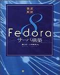 徹底解説 Fedora 8 サーバ構築