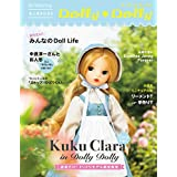 Dolly*Dolly 2016spring (お人形BOOK)