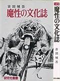 魔性の文化誌 (1976年) (研究社叢書)