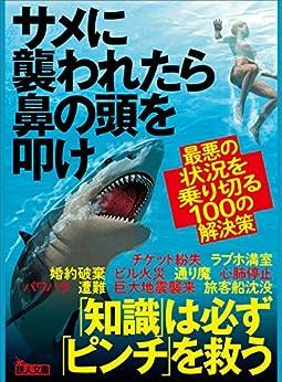 [鉄人社編集部]のサメに襲われたら鼻の頭を叩け―――最悪の状況を乗り切る100の解決策