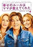 幸せのルールはママが教えてくれた [DVD]