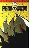 孫家の真実―ドラゴンボール武闘外伝 / 鶴亀長寿会 のシリーズ情報を見る