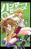 ハンマーセッション!(5) (講談社コミックス)
