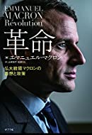 Emmanuel Macron (原著), エマニュエル マクロン (著), 山本 知子 (翻訳), 松永 りえ (翻訳)新品: ¥ 2,916ポイント:88pt (3%)7点の新品/中古品を見る:¥ 2,680より