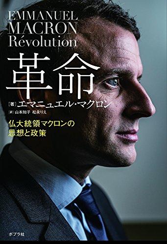 『革命 仏大統領マクロンの思想と政策』