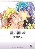 星に願いを (KAIOHSHA COMICS―GUSH COMIC BUNKO)