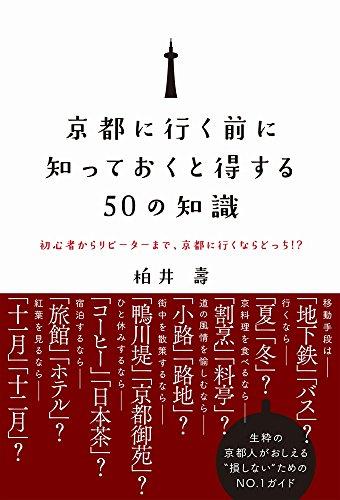 京都に行く前に知っておくと得する50の知識 - 初心者からリピーターまで、京都に行くならどっち! ? -
